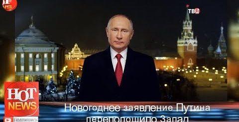 Новогоднее заявление Путина переполошило Запад | Новости Мира HOT NEWS TV - HOT NEWS TV