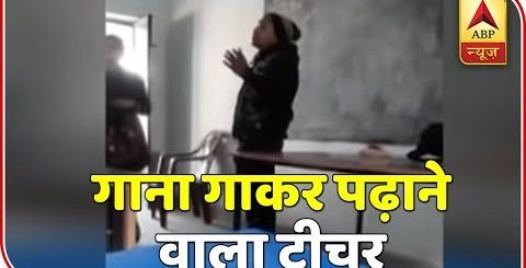 Teacher Sings And Teaches English To Students; Video Viral | ABP News