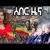 Latest ethiopian news new today youtube video 2019