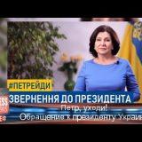 Петр, уходи! Обращение депутатов к президенту Украины   Новости Мира HOT NEWS TV - HOT NEWS TV