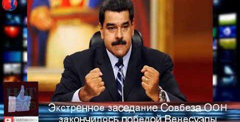 Экстренное заседание Совбеза ООН закончилось победой Венесуэлы | Новости Мира HOT NEWS TV - HOT NEWS TV