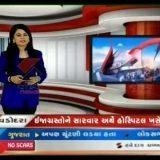 More videos Viral of firing in Rajkot ॥ Sandesh News TV