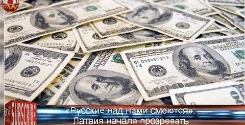 «Русские над нами смеются»: Латвия начала прозревать | Новости Мира HOT NEWS TV - HOT NEWS TV