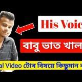 বাবু ভাত খালা Video - কাৰ Voice - Babu Bhat Khala News -  Assamese Guy