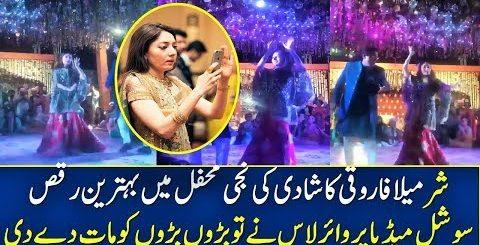 Sharmila Farooqi Wedding Dance Video - Pakistan News