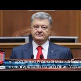 «Порошенко в отчаянии» - в Бельгии отреагировали на решение Украины!   Новости Мира HOT NEWS TV - HOT NEWS TV