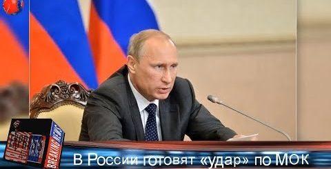 В России готовят «удар» по МОК   Новости Мира HOT NEWS TV - HOT NEWS TV