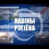 Новости Могилевская область 08.01.2019 выпуск 20:30 [БЕЛАРУСЬ 4| Могилев] (видео)