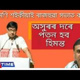 News of Assam I Assamese news latest updates I Assamese videos