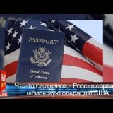 Что то серьезное - Россия сорвала шпионскую операцию США   Новости Мира HOT NEWS TV - HOT NEWS TV