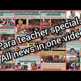 Para teacher special | All para teacher news in one video