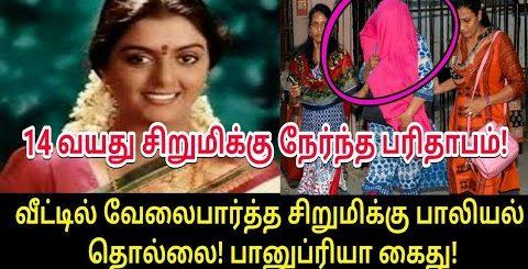 சற்றுமுன்பு நடிகை Bhanupriya கைது! | Bhanupriya | Tamil Trending Video | Tamil Trending News