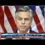 """""""Верните Аляску!"""":  Россия ответила послу США на заявление о Крыме   Новости Мира HOT NEWS TV - HOT NEWS TV"""