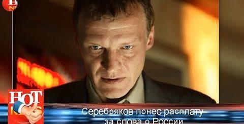 Серебряков получил расплату за свои слова о России   Новости Мира HOT NEWS TV - HOT NEWS TV