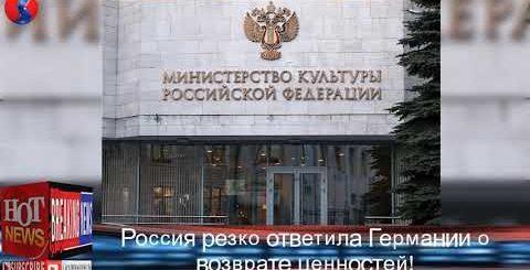 Россия резко ответила Германии о возврате ценностей! | Новости Мира HOT NEWS TV - HOT NEWS TV