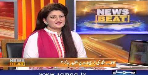 News Beat   Paras Jahanzeb   SAMAA TV   January 19, 2019