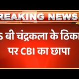 CBI Raids IAS Officer B Chandrakala's Residence In Connection With Illegal Sand Mining Case | ABP