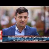 Зеленский идет в президенты Украины — официальное заявление   Новости Мира HOT NEWS TV - HOT NEWS TV