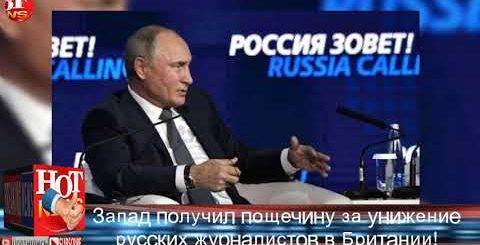 Запад получил пощечину за унижение русских журналистов! | Новости Мира HOT NEWS TV - HOT NEWS TV