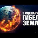 5 САМЫХ вероятных сценариев ГИБЕЛИ ЗЕМЛИ / Апокалипсис, Конец Света, Космос, Вселенная - ТАЙНЫ МИРА