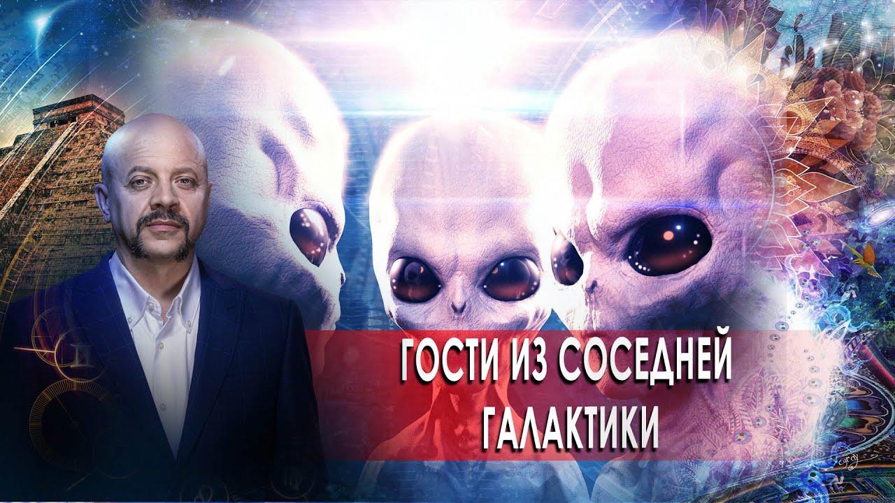 gosti-iz-sosednej-galaktiki-zagadki-chelovechestva-s-olegom-shishkinym-28.10.20