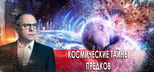 kosmicheskie-tajny-predkov.-samye-shokirujushhie-gipotezy-s-igorem-prokopenko-28.10.2020