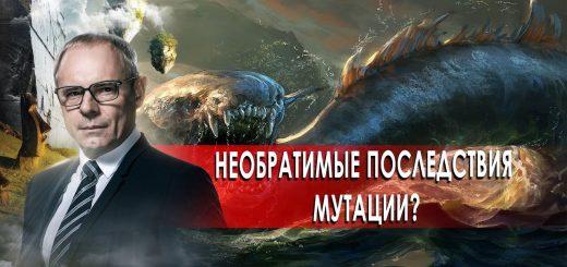neobratimye-posledstvija-mutacii-den-sensacionnyh-materialov-s-igorem-prokopenko.28.10.2020