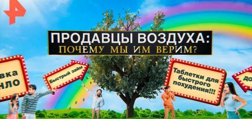 prodavcy-vozduha-pochemu-my-im-verim-dokumentalnyj-specproekt-14.02.20
