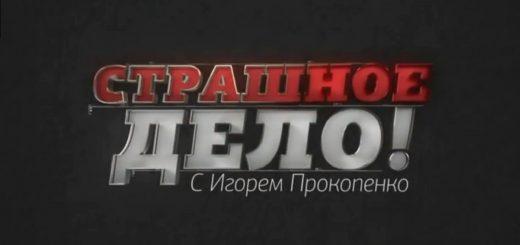 specvypusk-545-film-8-chast-1-23.11.2018.-strashnoe-delo