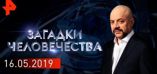 zhenskaja-mest.-russkie-indejcy.-chuzhoj-sredi-svoih.-zagadki-chelovechestva-16.05.19