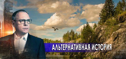 alternativnaja-istorija.-samye-shokirujushhie-gipotezy-s-igorem-prokopenko-16.11.2020