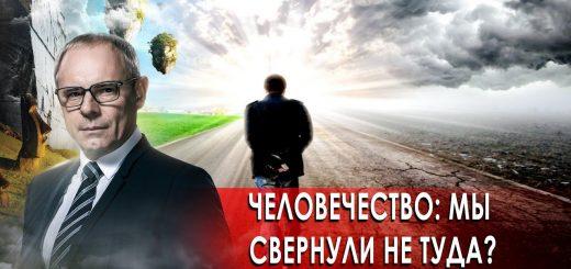 chelovechestvo-my-svernuli-ne-tuda-strannoe-delo.-dokumentalnyj-film.-26.11.2020