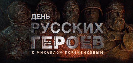 den-russkih-geroev-s-mihailom-porechenkovym.-dokumentalnyj-specproekt.-vypusk-1-06.11.2020