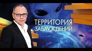 istorija-nashih-predkov.-vypusk-178-09.09.2017.-territorija-zabluzhdenij