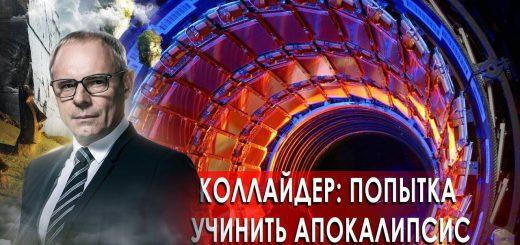 kollajder-popytka-uchinit-apokalipsis.-strannoe-delo.-dokumentalnyj-film-27.11.2020