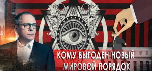 komu-vygoden-novyj-mirovoj-porjadok-samye-shokirujushhie-gipotezy-s-igorem-prokopenko-27.11.2020