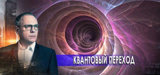 kvantovyj-perehod-priroda-soshla-s-uma-samye-shokirujushhie-gipotezy-s-igorem-prokopenko-20.11.2020