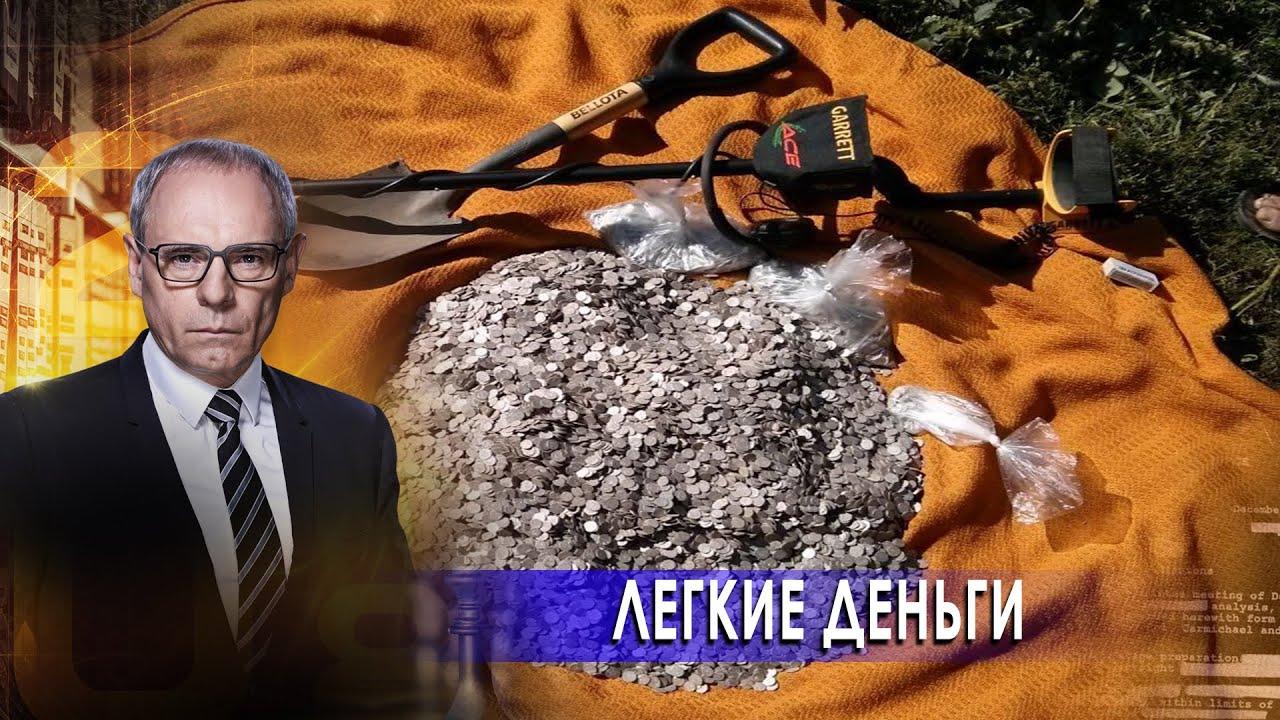 legkie-dengi-voennaja-tajna-s-igorem-prokopenko.-chast-1-28.11.20
