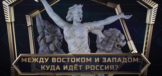 mezhdu-vostokom-i-zapadom-kuda-idjot-rossija-dokumentalnyj-specproekt.-vypusk-6-05.11.2020