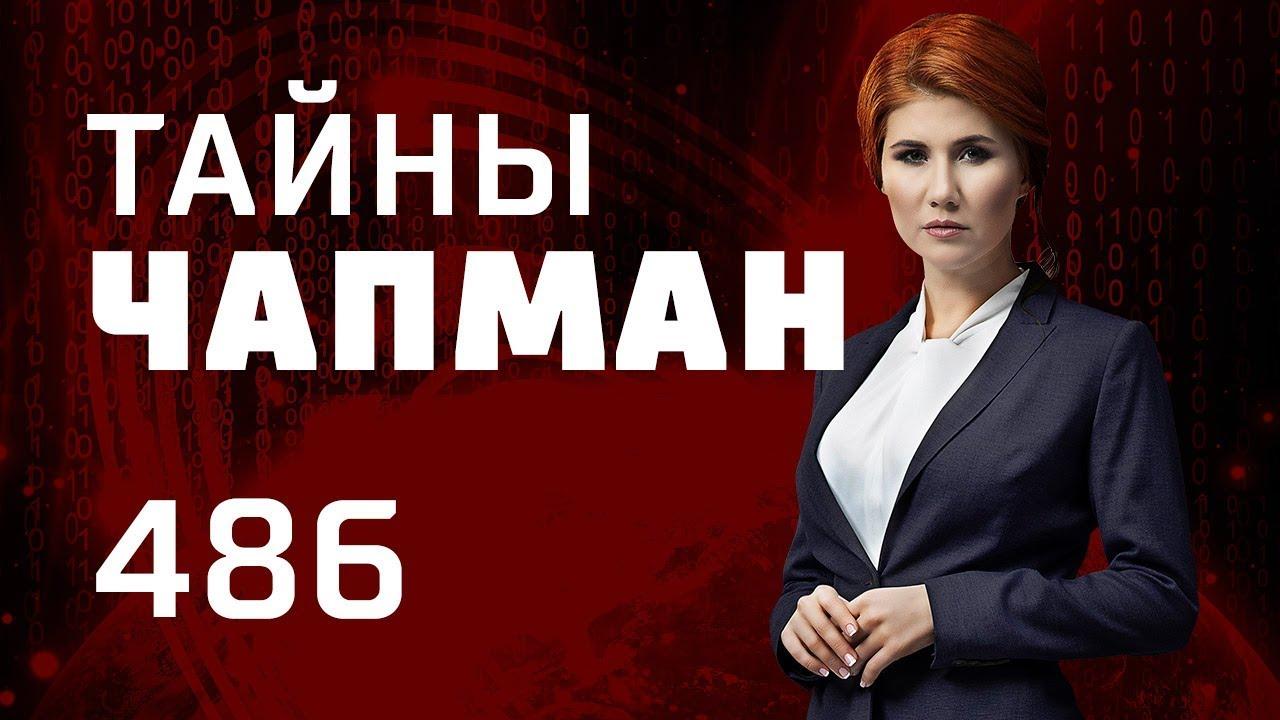 o-chem-molchat-sobaki-vypusk-486-01.03.2019.-tajny-chapman