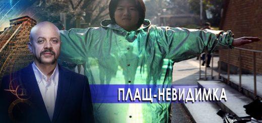 plashh-nevidimka-zagadki-chelovechestva-s-olegom-shishkinym-24.11.20