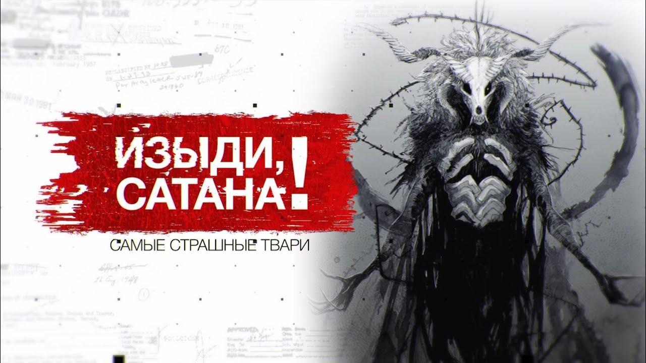zasekrechennye-spiski-izydi-satana-samye-strashnye-tvari.-dokumentalnyj-specproekt-28.11.2020