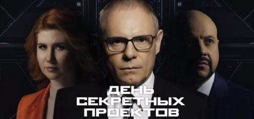 bozhij-dar-ili-jaichnica-vypusk-10-23.12.2018.-den-sekretnyh-proektov