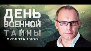 den-voennoj-tajny-s-igorem-prokopenko.-vypusk-14-ot-08.03.2016