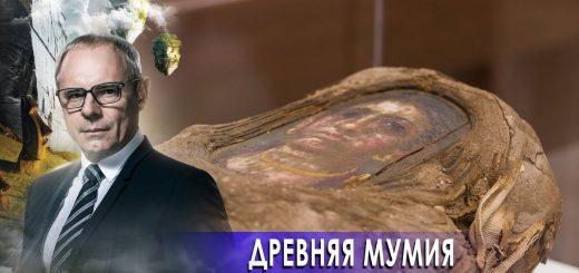 drevnjaja-mumija.-strannoe-delo.-dokumentalnyj-film.-09.12.2020