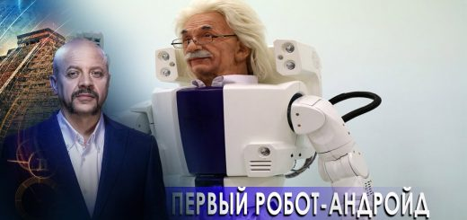pervyj-robot-androjd-zagadki-chelovechestva-s-olegom-shishkinym-02.12.20