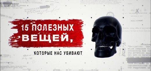 zasekrechennye-spiski.-15-poleznyh-veshhej-kotorye-nas-ubivajut.-dokumentalnyj-proekt.-05.12.2020