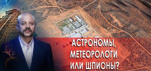 astronomy-meteorologi-ili-shpiony-zagadki-chelovechestva-s-olegom-shishkinym-18.01.21