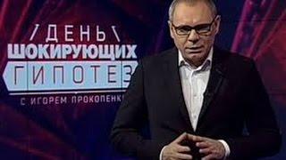 den-shokirujushhih-gipotez-s-igorem-prokopenko.-vypusk-9-ot-01.05.2017