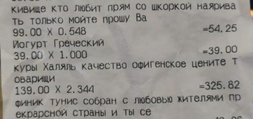 Забавные чеки в продуктовом магазине Кисловодска